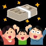 ポスティング以外の臨時収入が入って喜ぶ家族