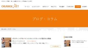 オレンジネットブログ