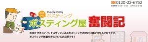 ポスティング屋奮闘記ブログ