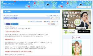 僕のアイテムブログ