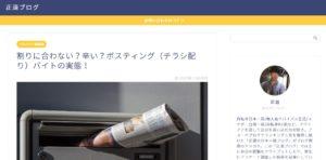 正道ブログ