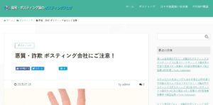 福岡・ポスティング屋のポスティングブログ