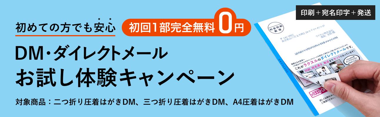 【DM・ダイレクトメール】圧着系の仕様が初回完全無料でお試し可能!!