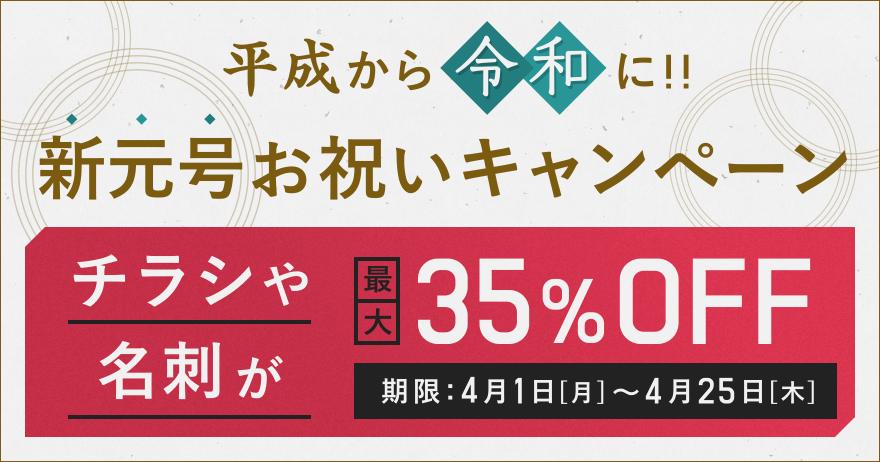 【祝・令和!】 短納期印刷でしっかり準備!新元号お祝いキャンペーン!