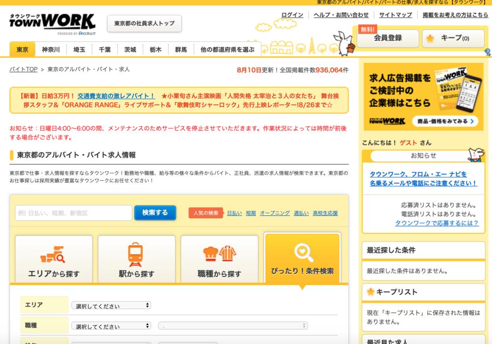 タウンワークの求人サイト画像