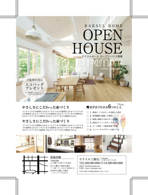 オープンハウスチラシデザイン用のテンプレート